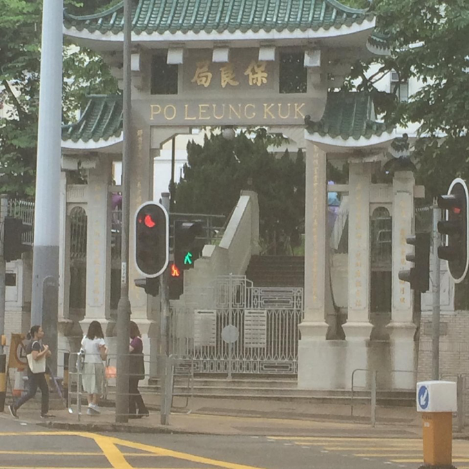 Front gate of Po Leung Kuk, where St. John conducted most of his research